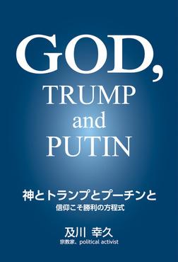 神とトランプとプーチンと-電子書籍