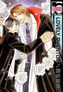 LOVELY PHANTOM-電子書籍