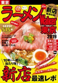 ラーメンWalker東京2019