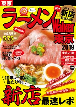 ラーメンWalker東京2019-電子書籍