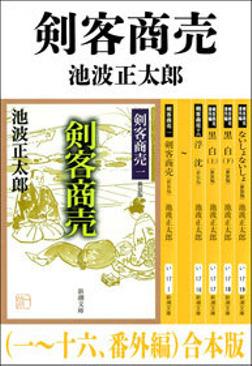 剣客商売(一~十六、番外編) 合本版-電子書籍
