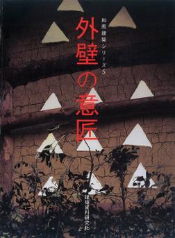 外壁の意匠-電子書籍