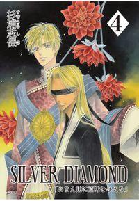 【期間限定 無料お試し版】SILVER DIAMOND 4巻