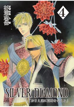 【期間限定 無料お試し版】SILVER DIAMOND 4巻-電子書籍