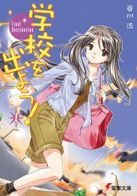 学校を出よう!(4) Final Destination