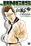 【期間限定 無料お試し版】仁義S(じんぎたち)(ヤングチャンピオン・コミックス)
