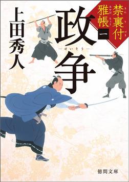 禁裏付雅帳 一 政争-電子書籍