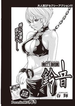 寄性獣医・鈴音【分冊版87】 Parasite.87 疼き-電子書籍