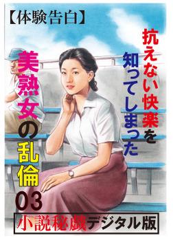 【体験告白】抗えない快楽を知ってしまった美熟女の乱倫03-電子書籍