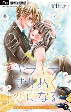 キラキラきらめく恋になる【マイクロ】(5)-電子書籍