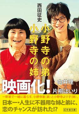小野寺の弟・小野寺の姉-電子書籍