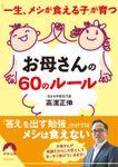 「一生、メシが食える子」が育つお母さんの60のルール