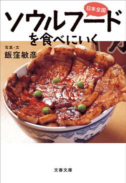 日本全国 ソウルフードを食べにいく-電子書籍