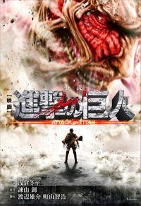 小説 映画 『進撃の巨人 ATTACK ON TITAN』