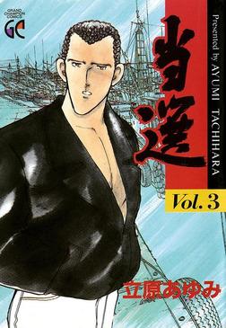 当選 Vol.3-電子書籍