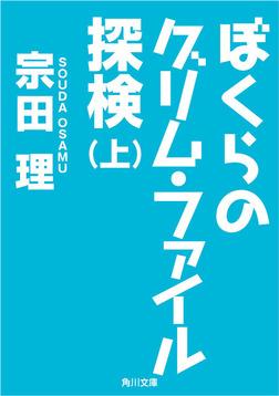 ぼくらのグリム・ファイル探検(上)-電子書籍