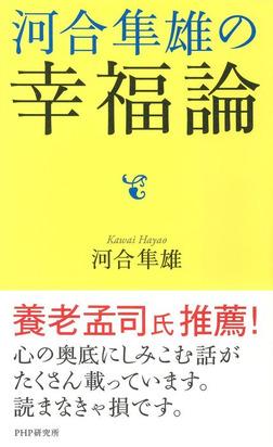 河合隼雄の幸福論-電子書籍
