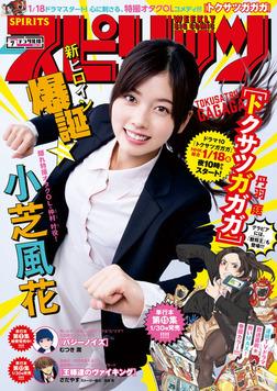 週刊ビッグコミックスピリッツ 2019年7号(2019年1月12日発売)-電子書籍