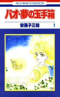 パオ・夢の玉手箱 1巻