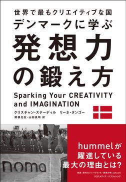 世界で最もクリエイティブな国デンマークに学ぶ 発想力の鍛え方-電子書籍