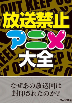 放送禁止アニメ大全-電子書籍