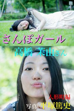 さんぽガール 高橋茉由さん 人形町編-電子書籍