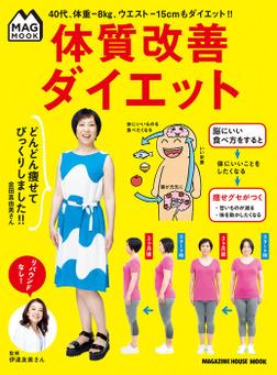 体質改善ダイエット-電子書籍