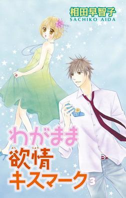 わがまま欲情キスマーク3-電子書籍