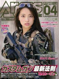 月刊アームズマガジン2016年4月号