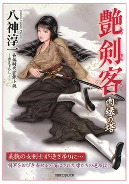 艶剣客 肉縁の塔-電子書籍