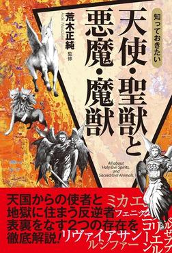 知っておきたい 天使・聖獣と悪魔・魔獣-電子書籍