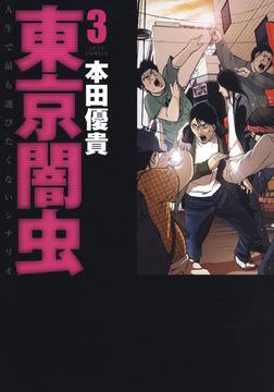 東京闇虫 3巻-電子書籍