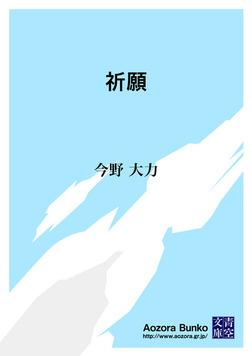 祈願-電子書籍