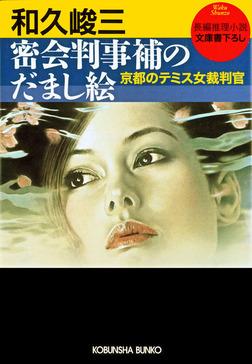 密会判事補のだまし絵~京都のテミス女裁判官~-電子書籍