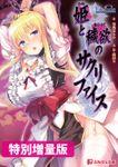 姫と穢欲のサクリファイス(ぷちぱら文庫)