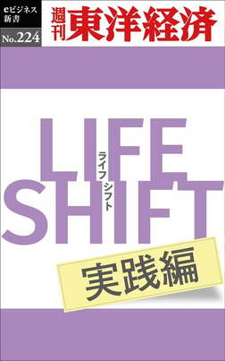 LIFE SHIFT 実践編―週刊東洋経済eビジネス新書No.224-電子書籍