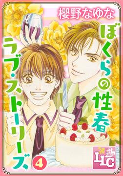ぼくらの性春ラブ・ストーリーズ4-電子書籍