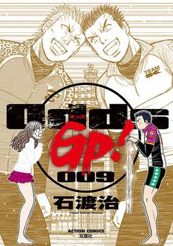 Odds GP! / 9-電子書籍