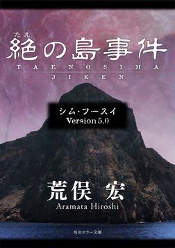シム・フースイ Version5.0 絶の島事件-電子書籍