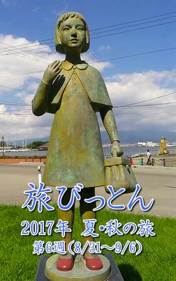 旅びっとん 2017年 夏・秋の旅 第6週-電子書籍