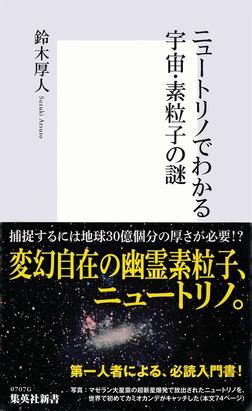 ニュートリノでわかる宇宙・素粒子の謎-電子書籍