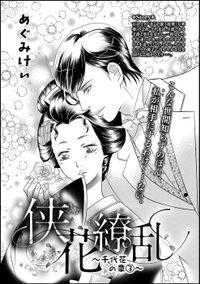 侠花繚乱~千代花の章~(単話版) 3