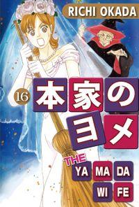 THE YAMADA WIFE, Volume 16