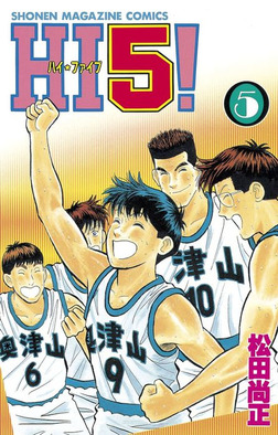 HI5!(5)-電子書籍