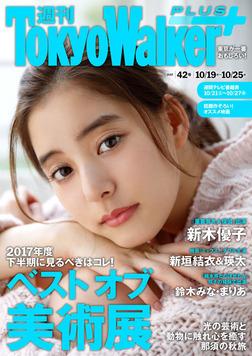 週刊 東京ウォーカー+ 2017年No.42 (10月18日発行)-電子書籍