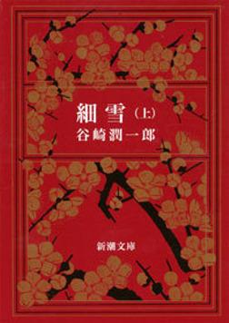 細雪(上)-電子書籍