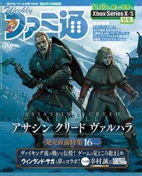 週刊ファミ通 2020年11月19日号【BOOK☆WALKER】