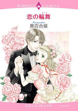 恋の輪舞-電子書籍