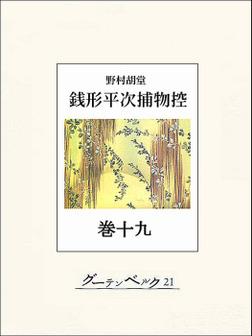 銭形平次捕物控 巻十九-電子書籍