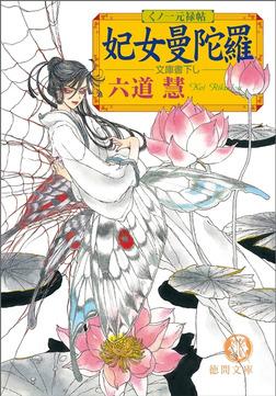 くノ一元禄帖 妃女曼陀羅(ひめまんだら)-電子書籍